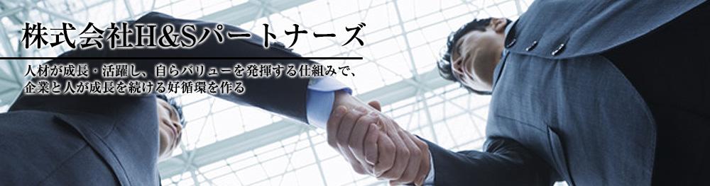 株式会社 H&S Partners